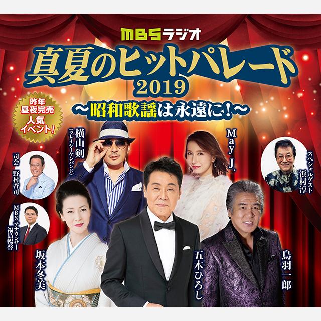 MBSラジオ「真夏のヒットパレード2019~昭和歌謡は永遠に!~」