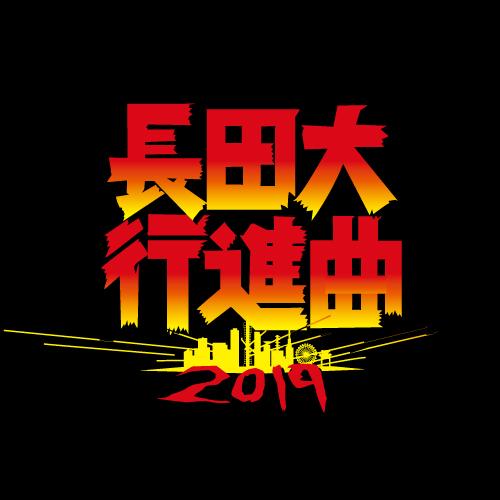 長田大行進曲2019
