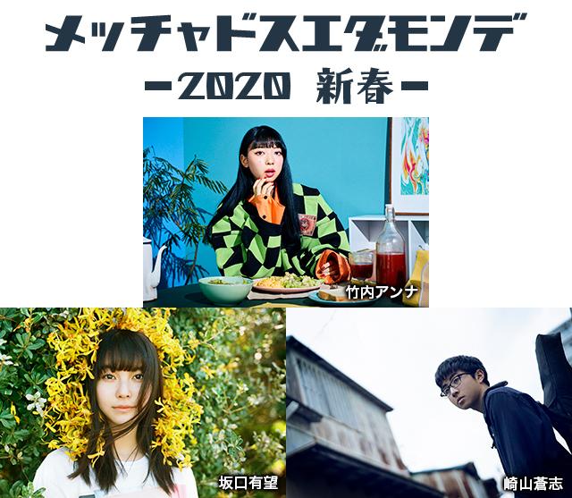 メッチャドスエダモンデ〜2020 新春〜