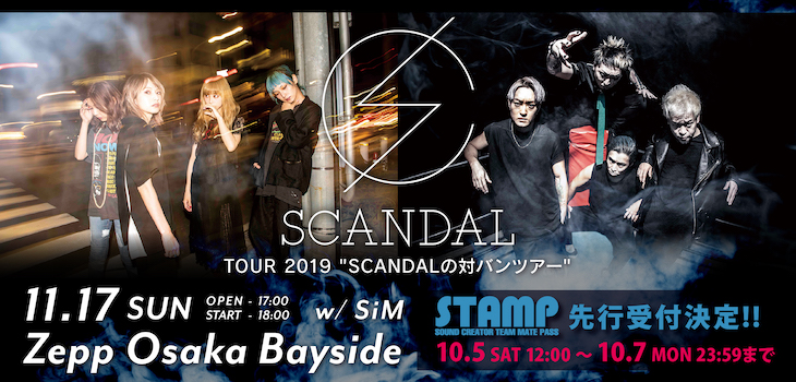 SCANDAL_STAMP+