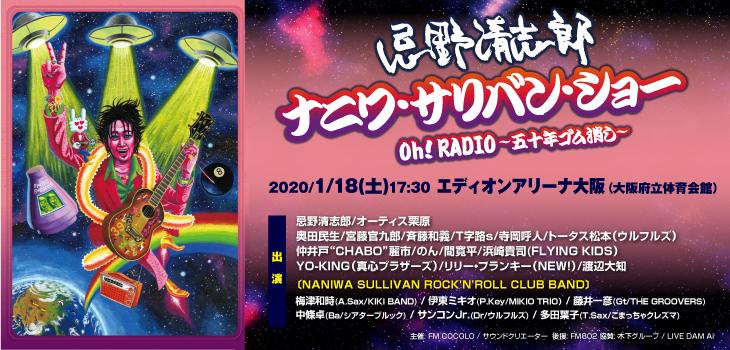 忌野清志郎 ナニワ・サリバン・ショー Oh!RADIO ~五十年ゴム消し~