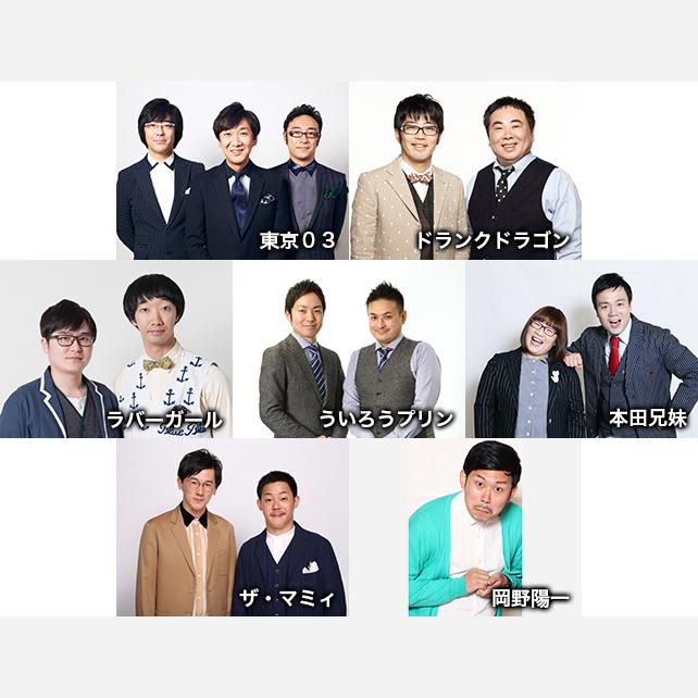 人力舎お笑いライブ2020 in 神戸