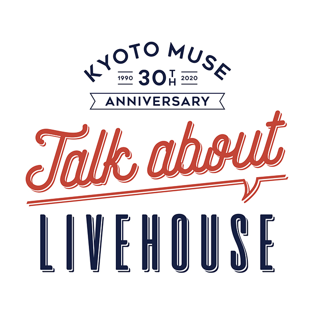 "KYOTO MUSE 30th Anniversary ""Talk about LIVEHOUSE"""