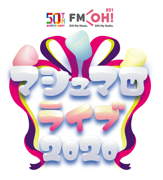 FM OH! 50th Anniversary マシュマロライブ2020