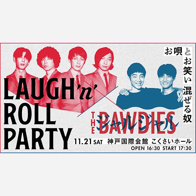 THE BAWDIES × ジャルジャル LAUGH 'n' ROLL PARTY 〜お唄とお笑い混ぜる奴〜
