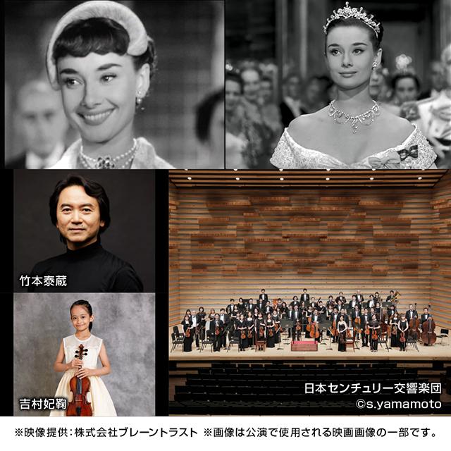 シンフォニック・シネマコンサート