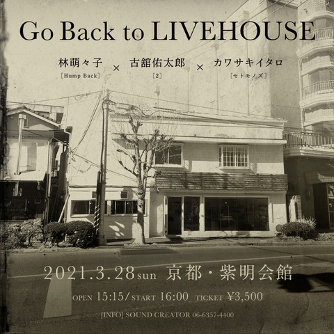 Go Back to LIVEHOUSE vol.3