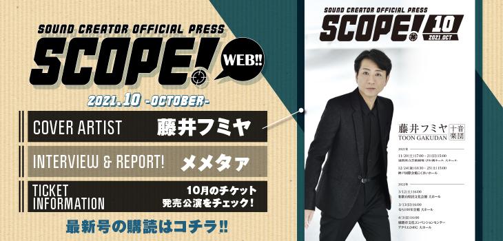 SCOPE WEB